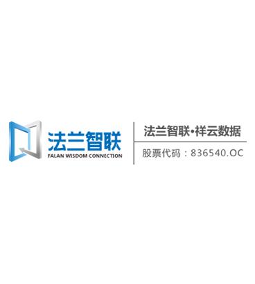 """""""2017深圳物联企业""""评选:法兰智联"""
