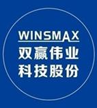 """""""2017深圳物联企业""""评选:双赢伟业"""