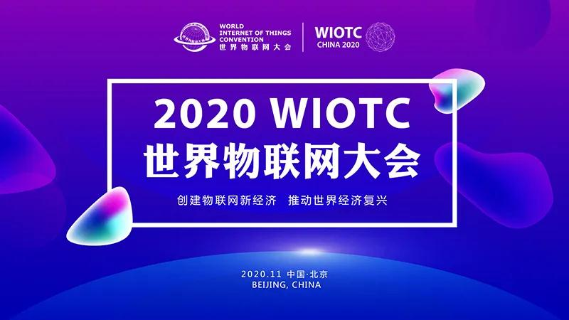 2020世界物联网大会将于11月在京举办