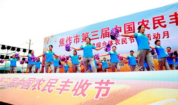 焦作市第三届中国农民丰收节暨党建综合体农民节会活动月启动