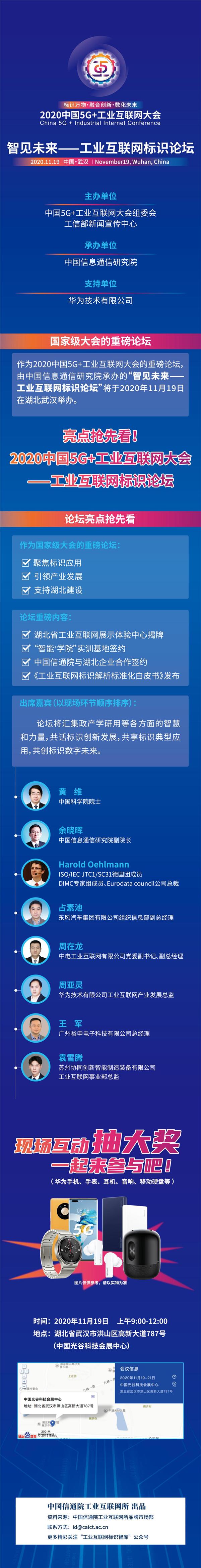 2020中国5G+工业互联网大会——工业互联网标识论坛11月19日即将开幕!