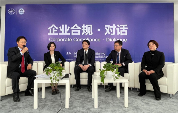 """""""企业合规·对话""""系列活动在北京拉开帷幕"""
