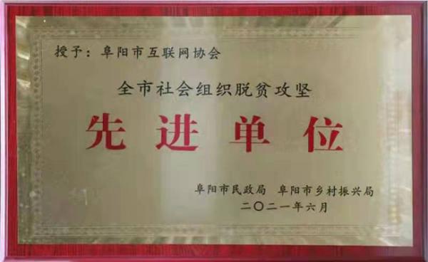 """安徽省阜阳市互联网协会助力""""脱贫攻坚""""获表彰"""